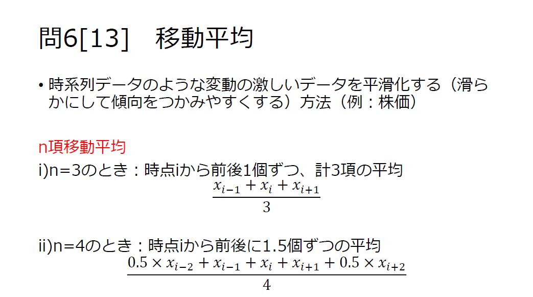 問6[13]