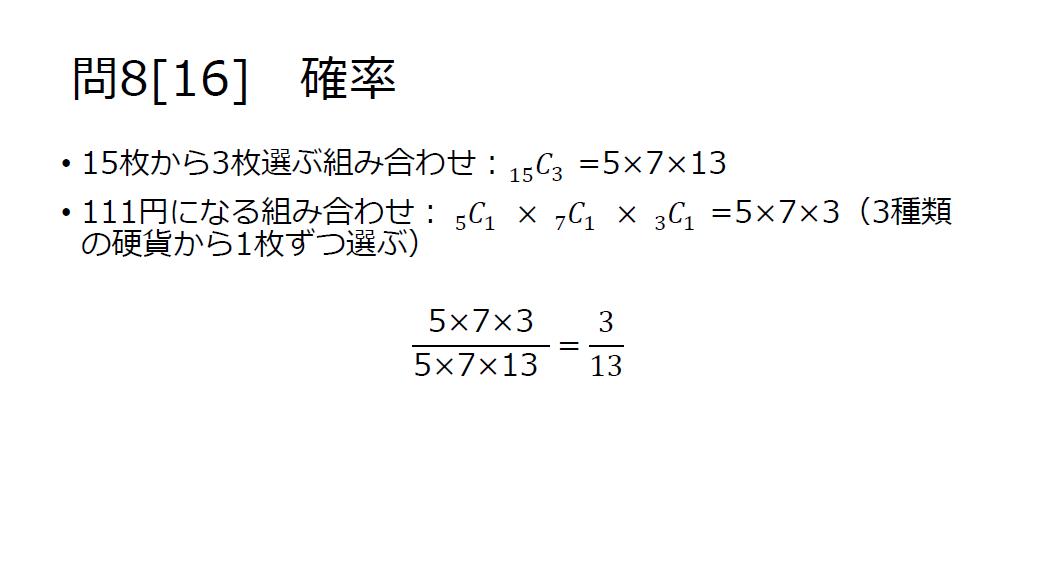問8[16]