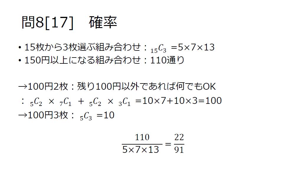 問8[17]