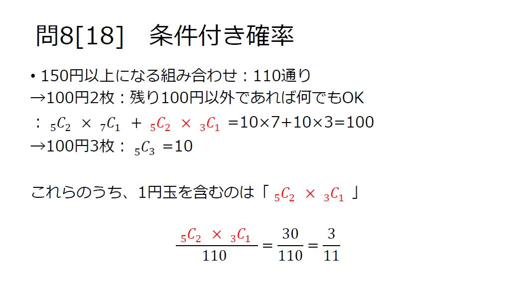 問8[18]