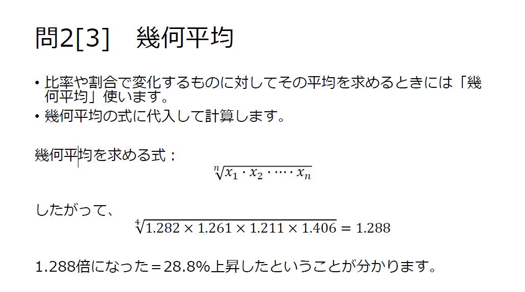 問2[3]