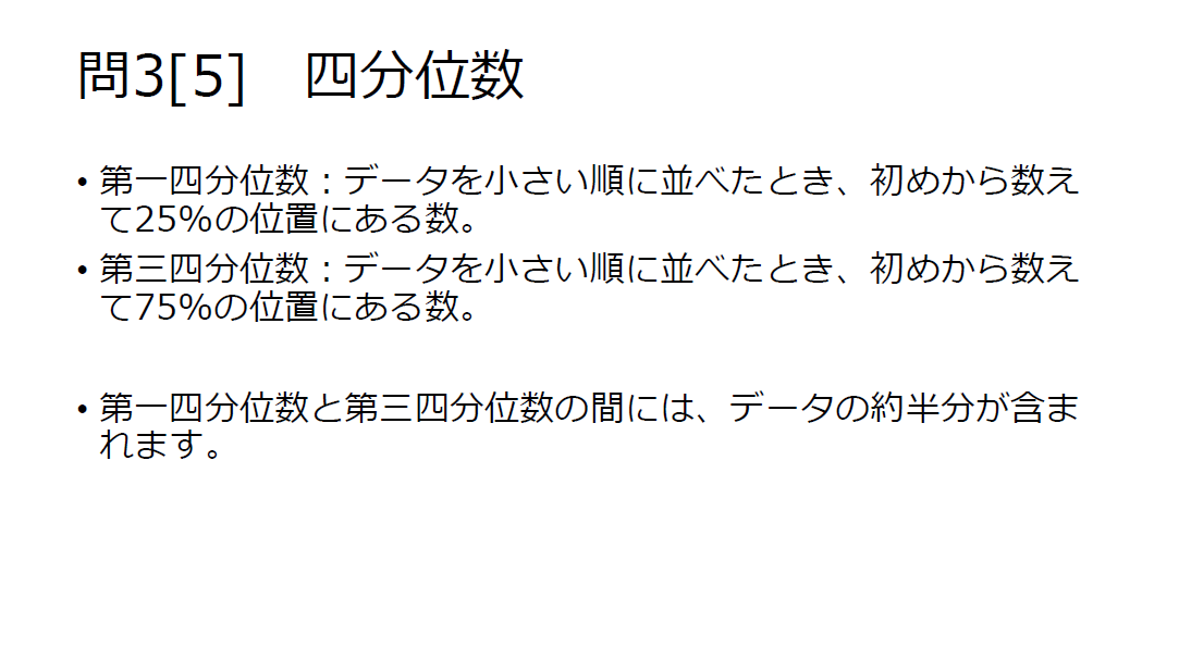 問3[5]