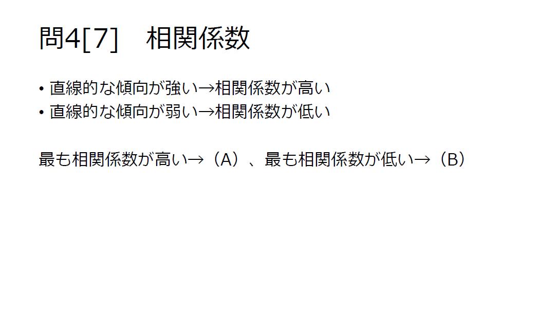 問4[7]