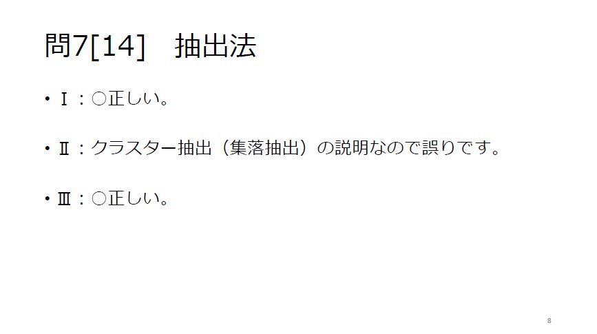 問7[14]