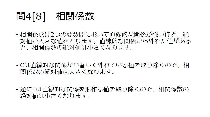 問4[8]
