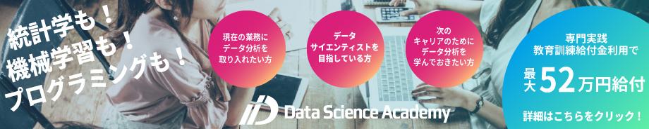 データサイエンスアカデミー