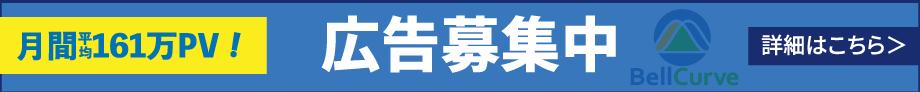 バナー広告掲載募集のお知らせ
