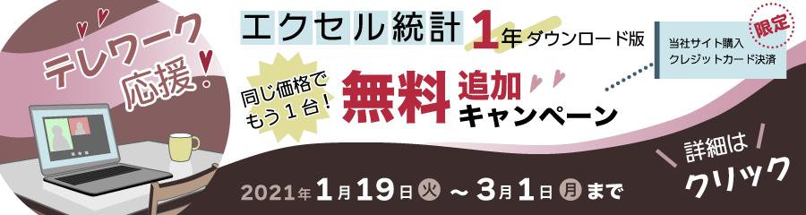 bellcurve.jpにてキャンペーン実施中のお知らせ