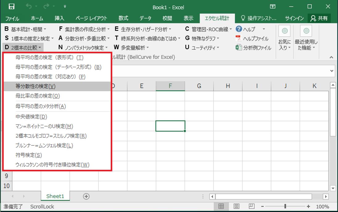 基本的な使い方 | 統計解析ソフト エクセル統計