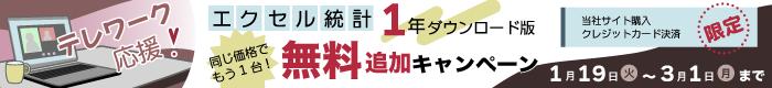 【エクセル統計 1年 ダウンロード版】無料プラス1台プレゼントキャンペーン画像