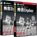 秀吉Dplusパッケージ画像通常版アカデミック版