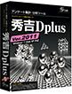 秀吉Dplus