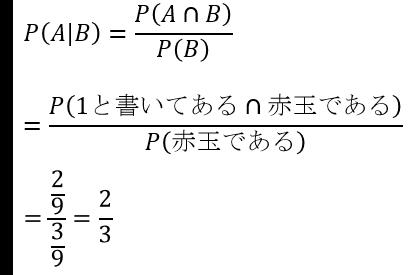 10-2. 条件付き確率と独立 | 統...